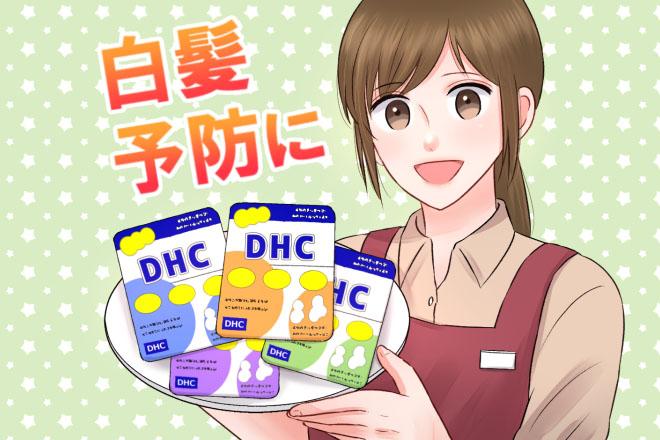 白髪予防に! ドラッグストアで買えるDHCサプリ【オススメ6選】