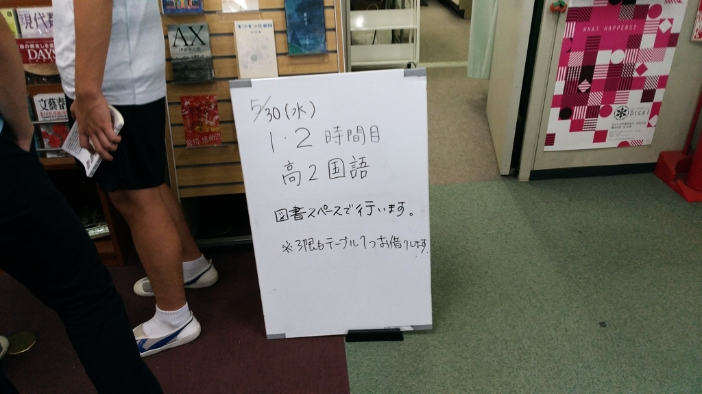 f:id:suponjinokokoro:20180530154050j:plain