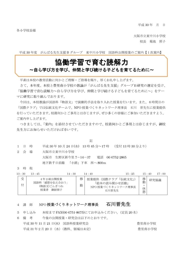 f:id:suponjinokokoro:20180811221026j:plain