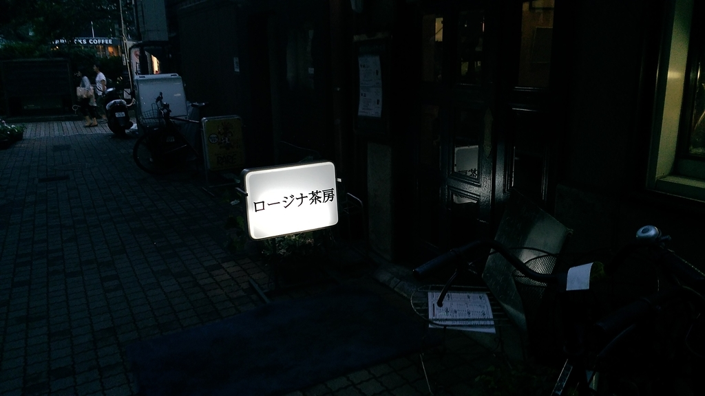 f:id:suponjinokokoro:20180829235045j:plain