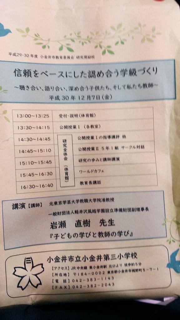 f:id:suponjinokokoro:20181207201433j:plain