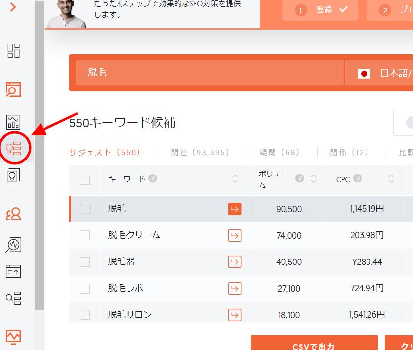 ubersuggestのキーワード候補のページの画像