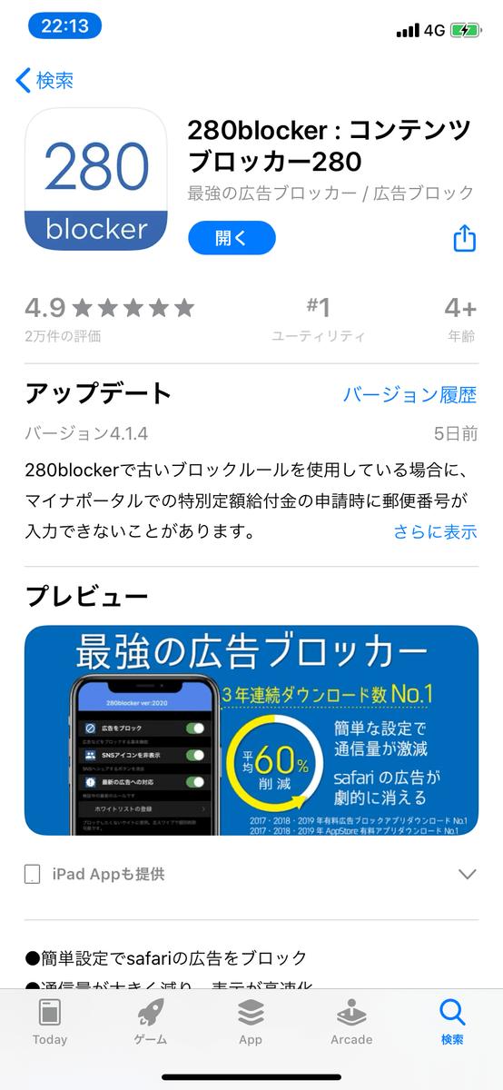 280blocker