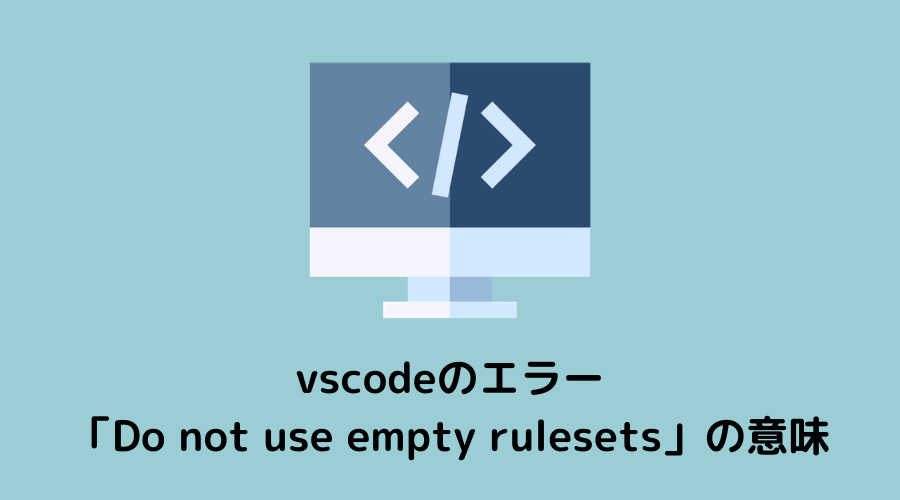 do not use empty ruleset