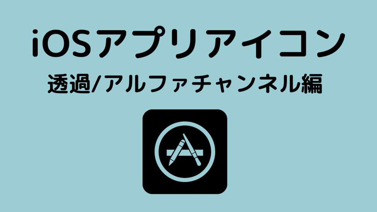 iOSアプリアイコン 透過・アルファチャンネル編