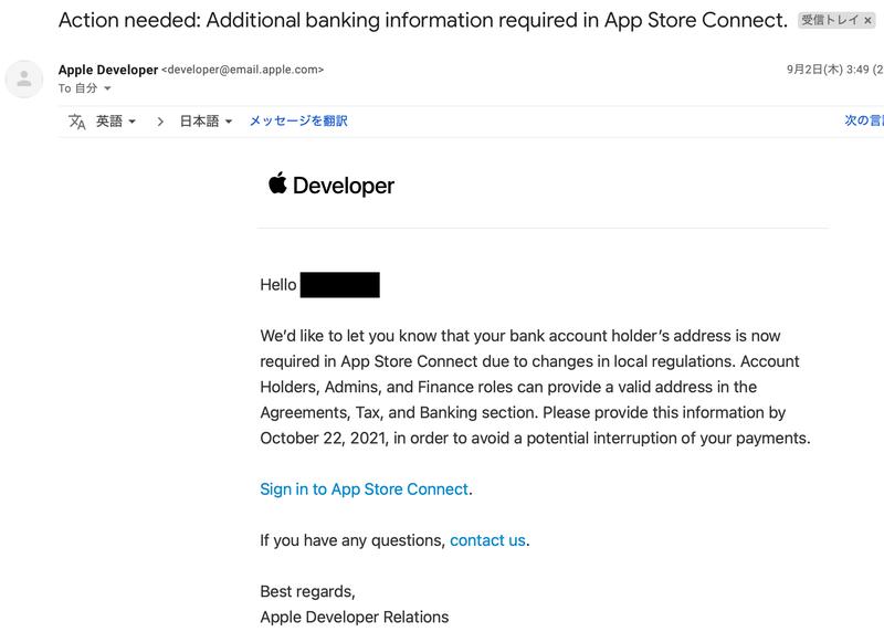 Appleからのメールの画像