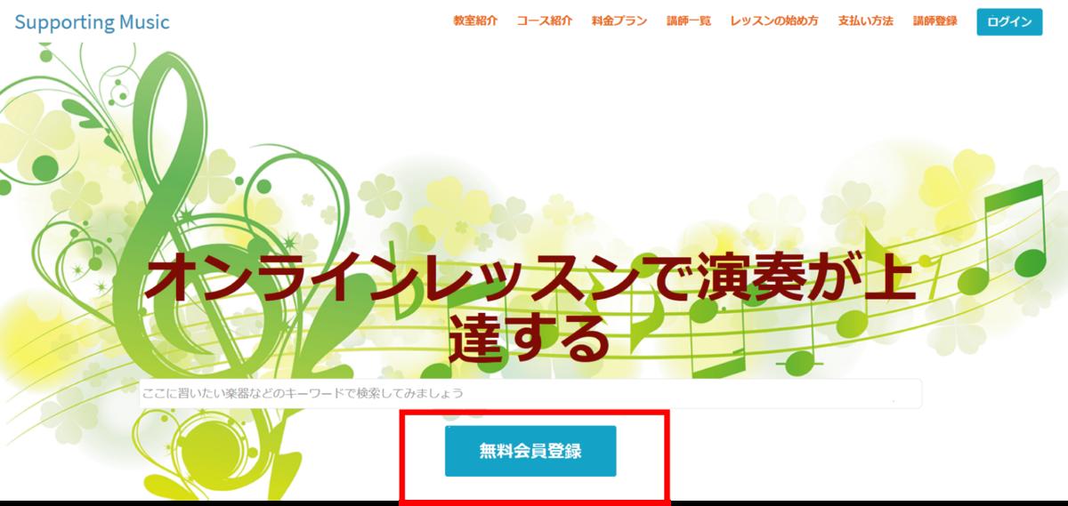 f:id:supportingmusic:20200502002521p:plain