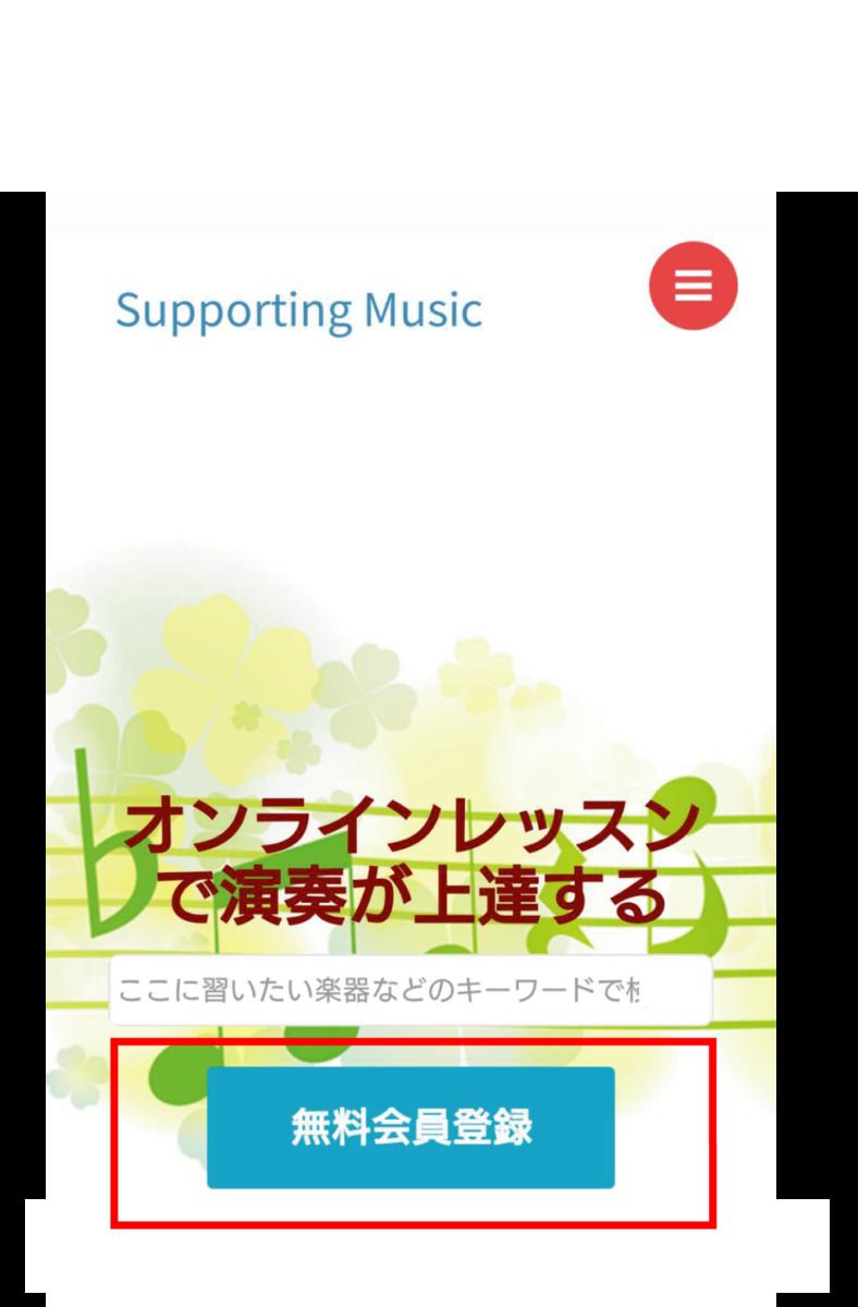 f:id:supportingmusic:20200502005519p:plain