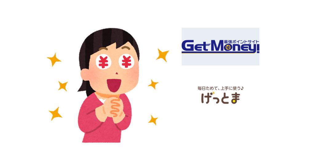 GetMoney!(げっとま)の特徴と登録方法