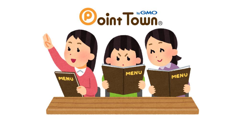 ポイントタウンの特徴と登録方法