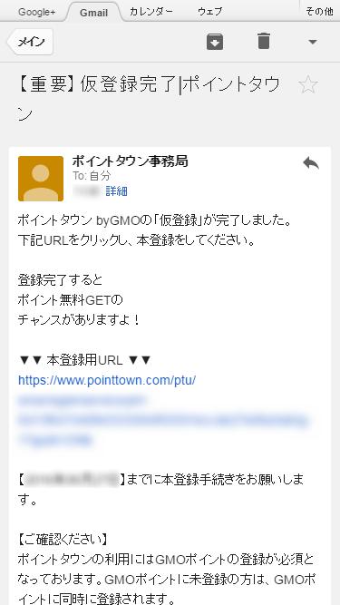 ポイントタウン登録時のメールアドレスの確認