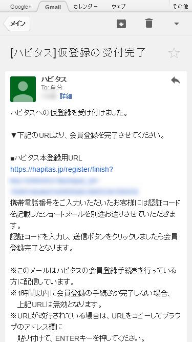 ハピタスのメールアドレス確認