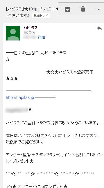 ハピタス登録完了!