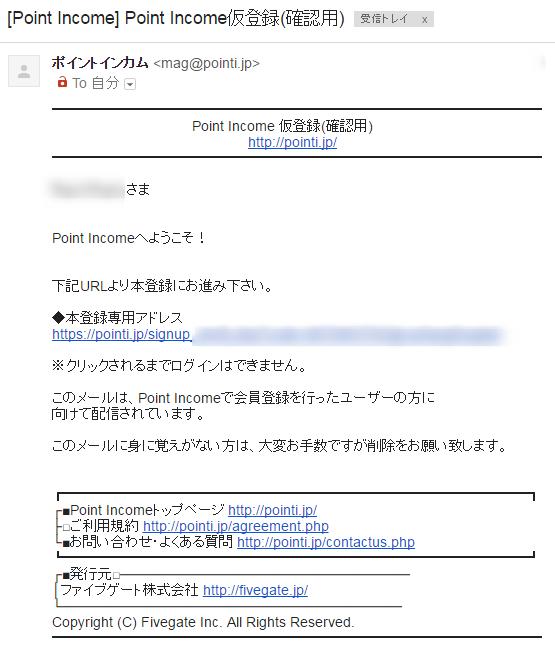 ポイントインカムからのメールをチェック!