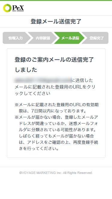 登録メール送信完了 I ポイント交換のPeX