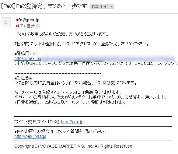 [PeX]PeX登録完了まであと一歩