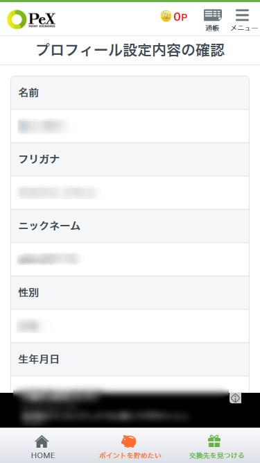 プロフィール設定内容確認 I ポイント交換のPeX