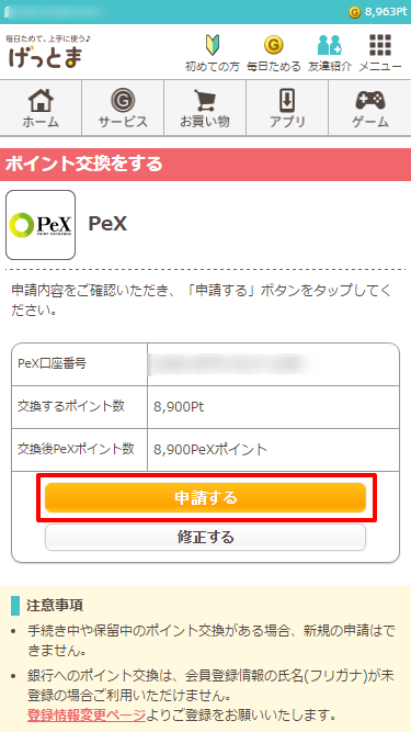 ポイント交換(PeX) I ポイントサイト げっとま