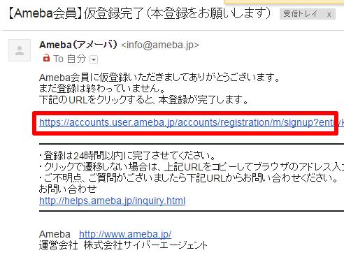【Ameba会員】仮登録完了