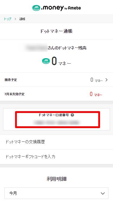 ドットマネー通帳|ドットマネー - 手数料無料で現金・ギフト券・ポイントにお得に交換