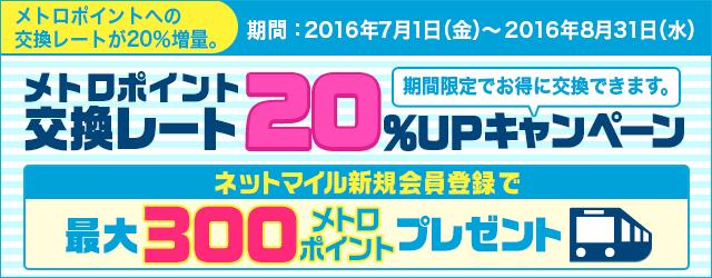 8月31日までネットマイル→メトロポイントが20%増量