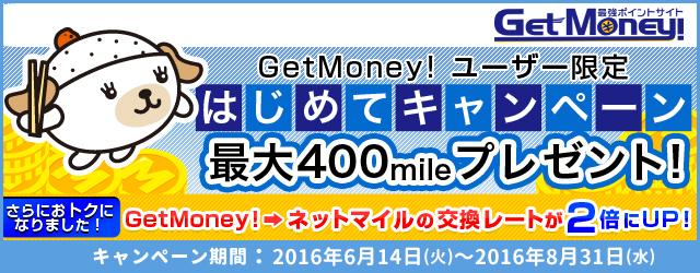 8月31日までGetMoney!→ネットマイルが等価交換