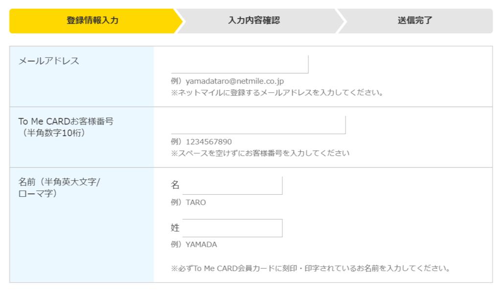 東京メトロ×ネットマイル新規会員登録キャンペーン   無料会員登録でメトロポイント300ポイントのチャンス!お得なポイント交換所 ネットマイル