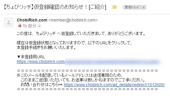 【ちょびリッチ】仮登録確認