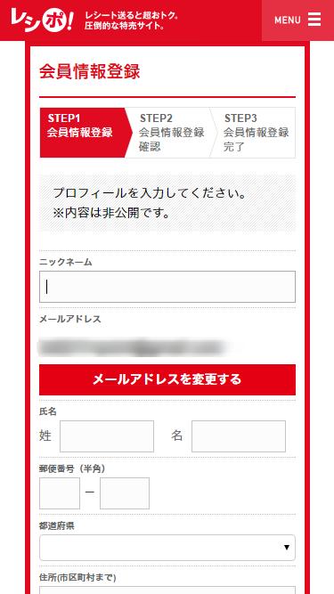 会員情報登録 I レシポ!