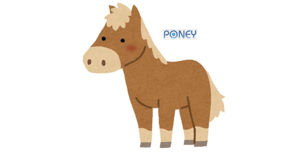 PONEY(ポニー)の特徴と登録方法