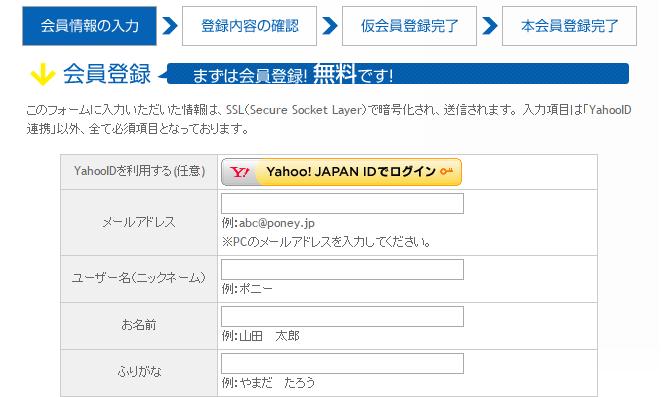 新規会員登録(無料) I ポイントサイト PONEY
