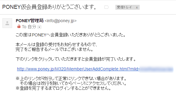 PONEY仮会員登録ありがとうございます。