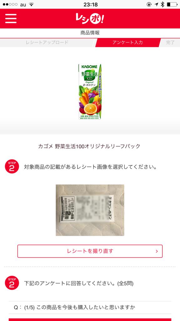 【モニター案件】カゴメ 野菜生活100オリジナルリーフパック