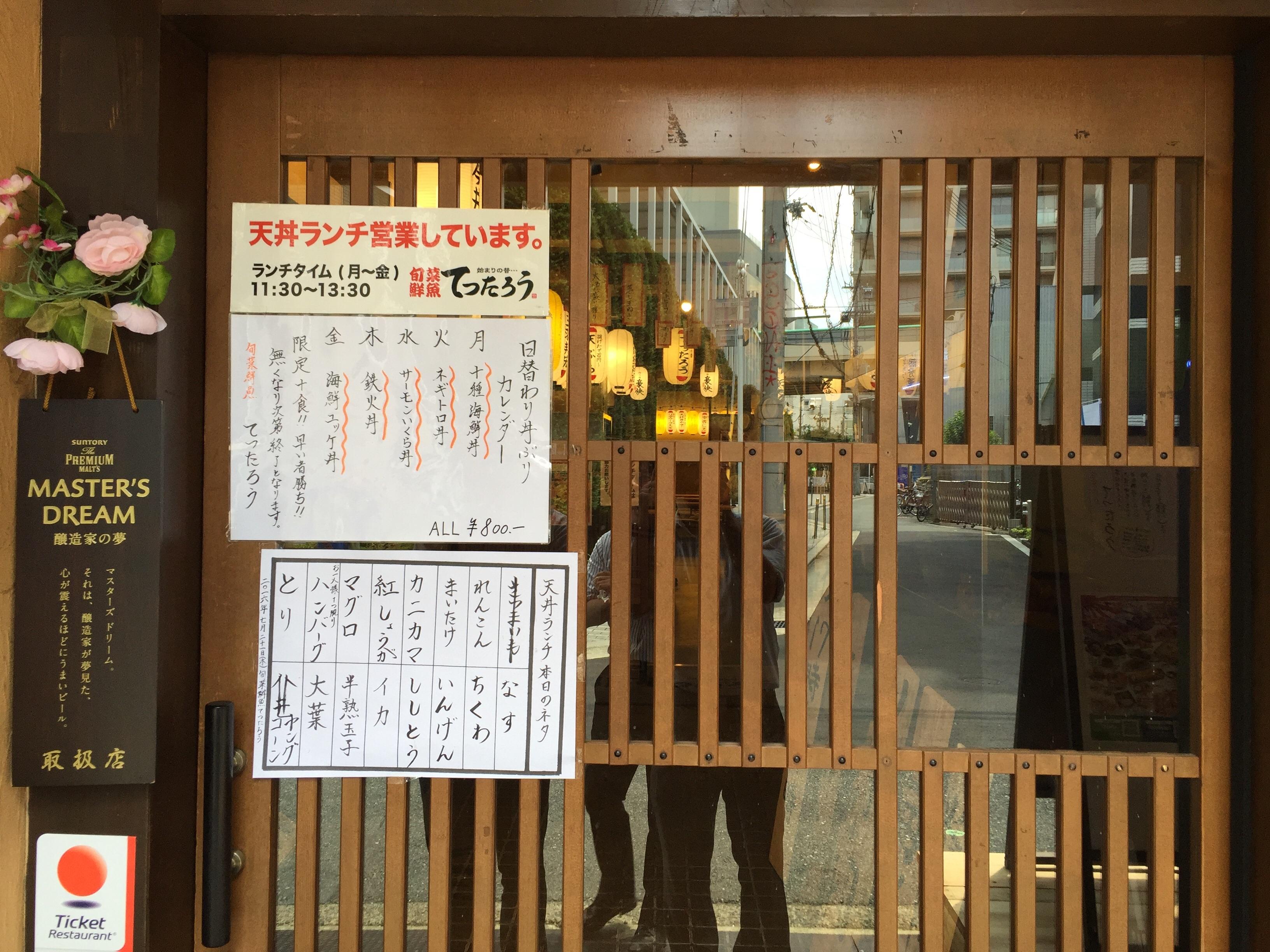 てつたろう 梅田中崎町店 日替わりメニュー
