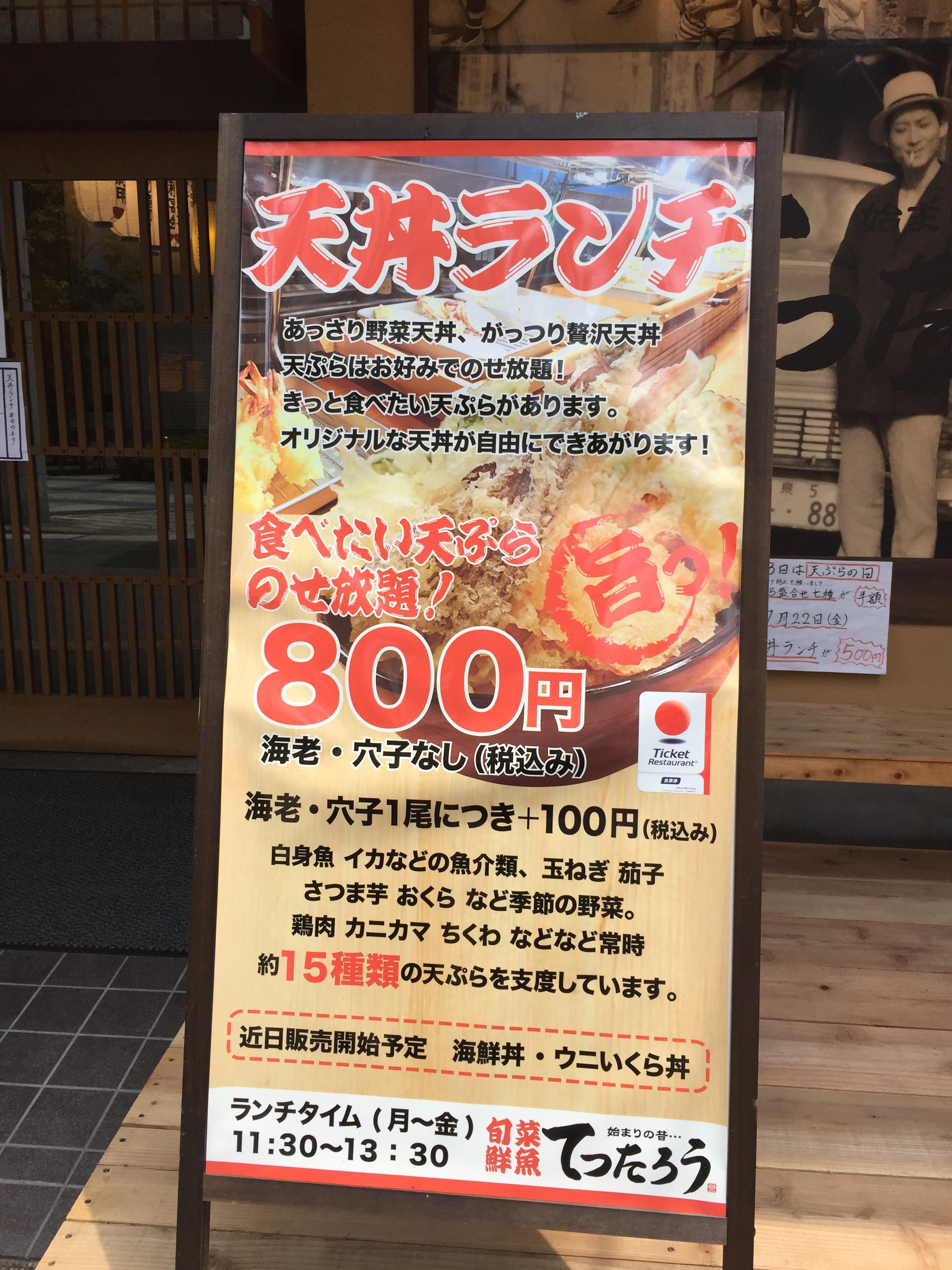てつたろう 梅田中崎町店 天丼ランチ