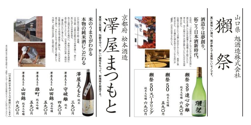 虎連坊 日本酒メニュー表