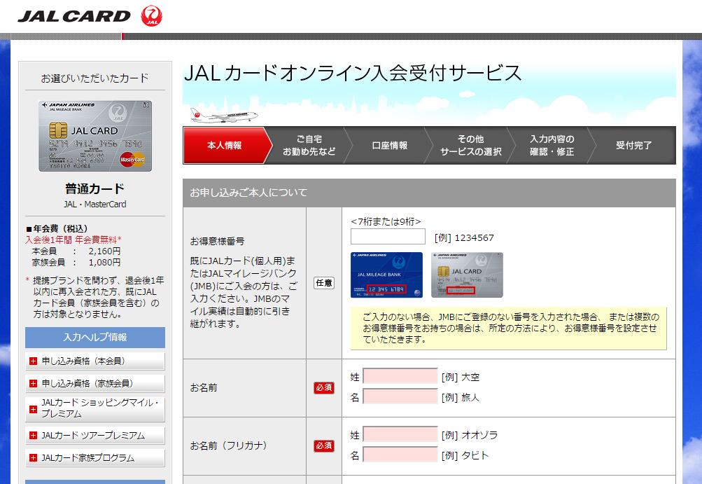 JALカード(MASTER)申込フォーム