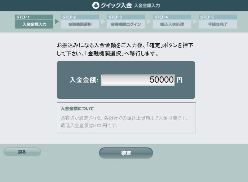 5万円の入金