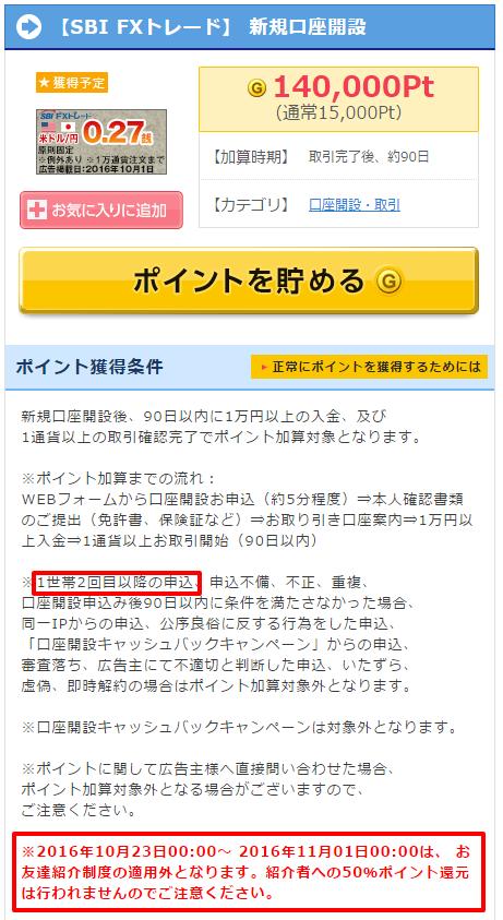 SBI FX トレード GetMoney!