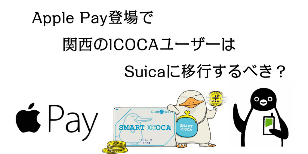 Apple Pay未対応のICOCAを捨ててSuicaに乗り換え