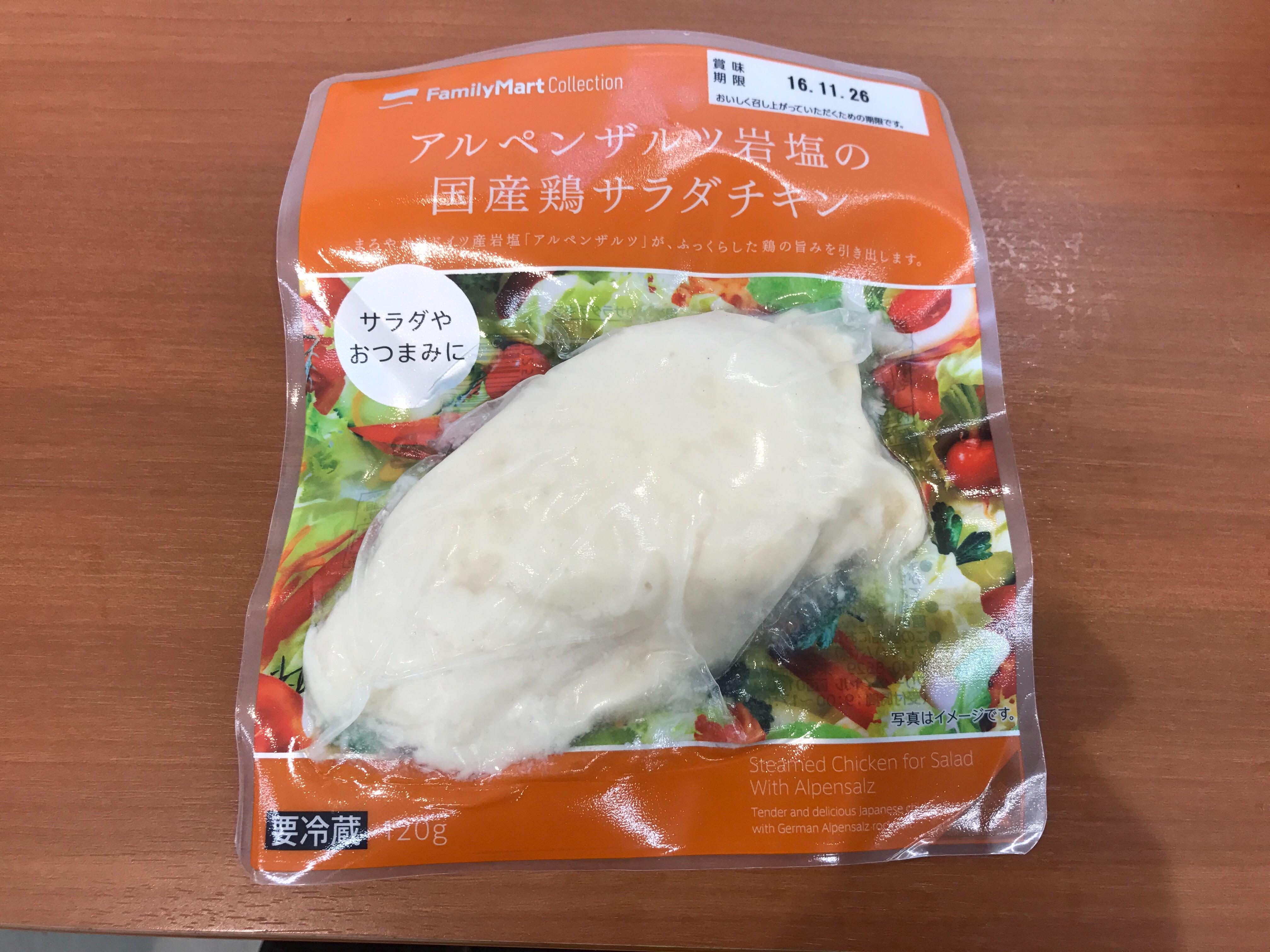 アルペンザルツ岩塩の国産鶏サラダチキン