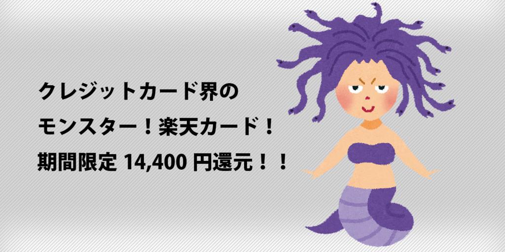 楽天カード発行でドットマネーが破格の14,400マネー!