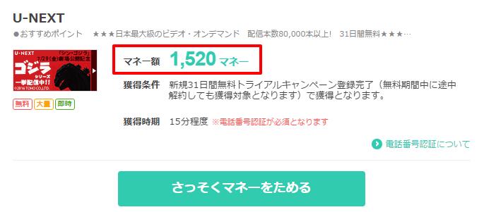 再入会でも可能!U-NEXT無料トライアルで1,520 マネーが良いね!