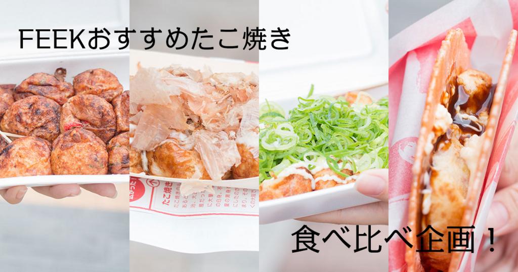 大阪のおすすめたこ焼き