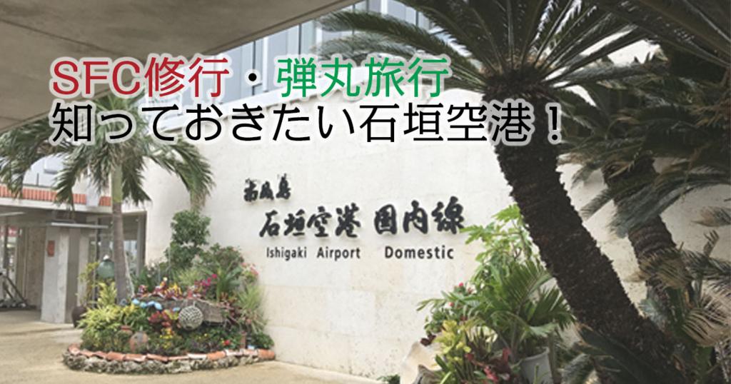 石垣島へSFC修行・弾丸旅行するなら知っておきたいこと