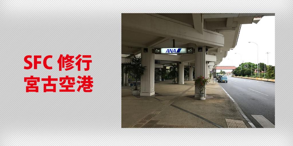 SFC修行における宮古空港