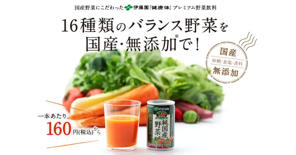 【伊藤園】純国産野菜ドリンク