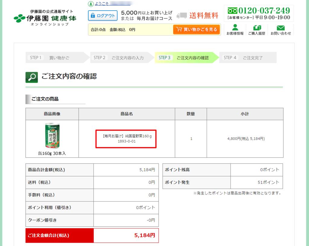 PONEYの伊藤園純国産野菜ドリンク購入方法