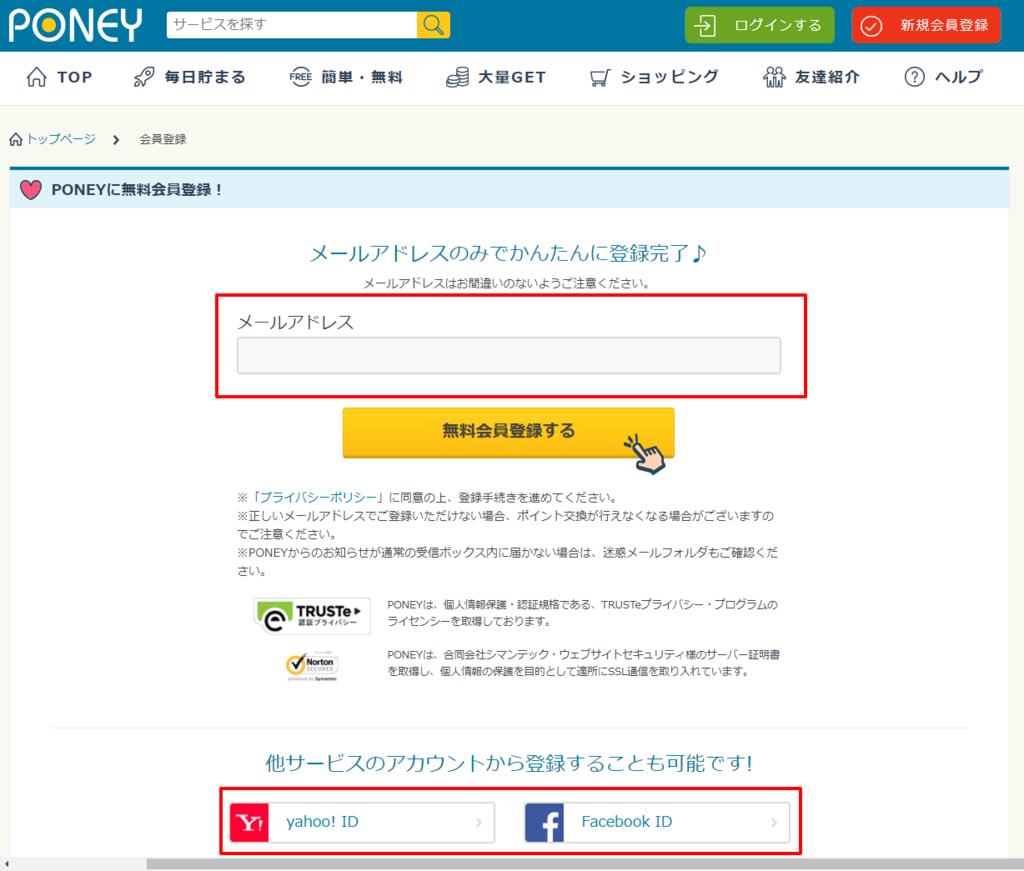 PONEY(ポニー)の登録方法