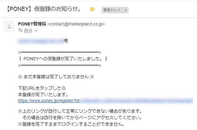 【PONEY】仮登録のお知らせ。